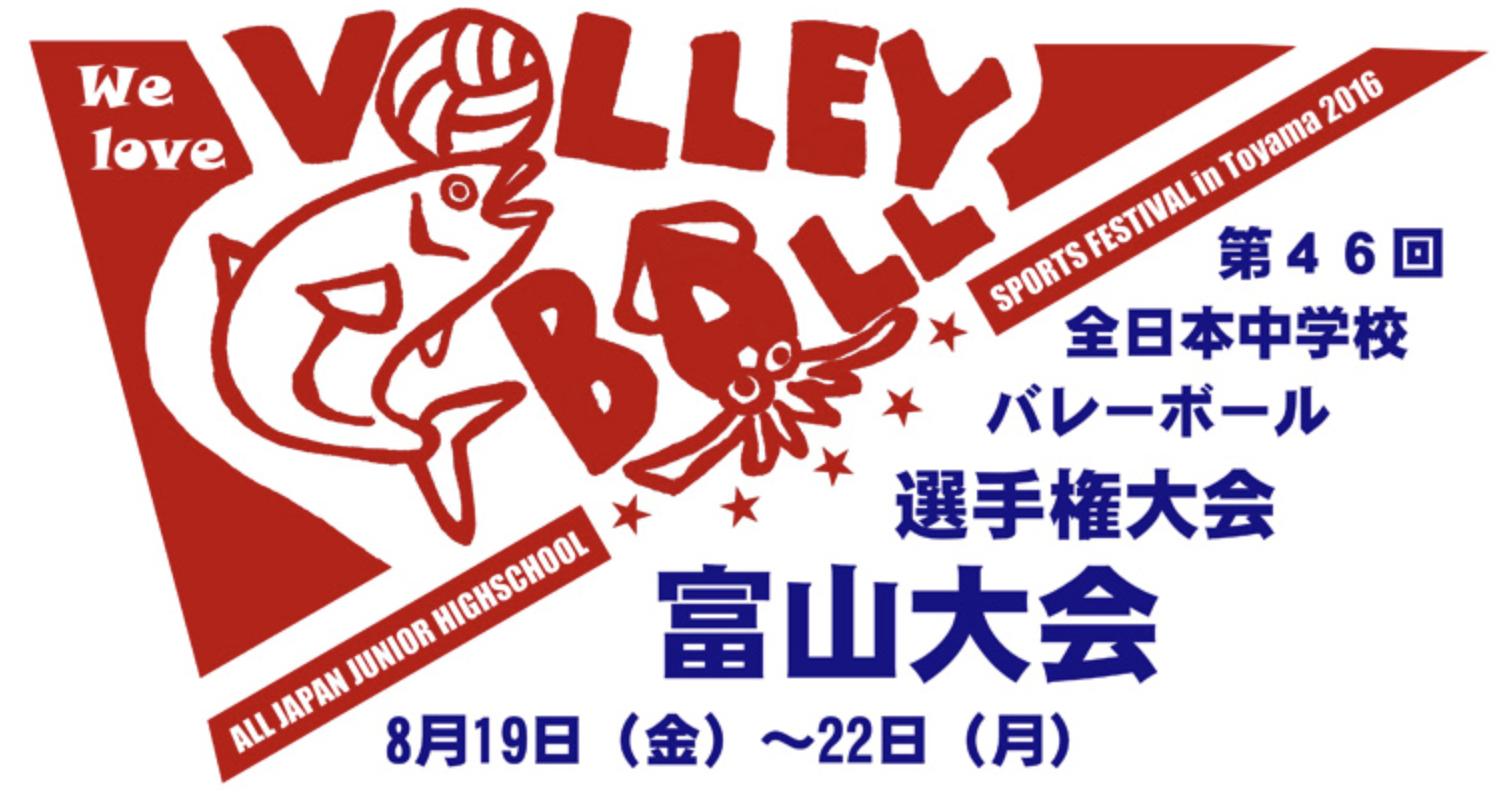 今日から全日本中学校と全九州小学生バレーボール大会が始まります。