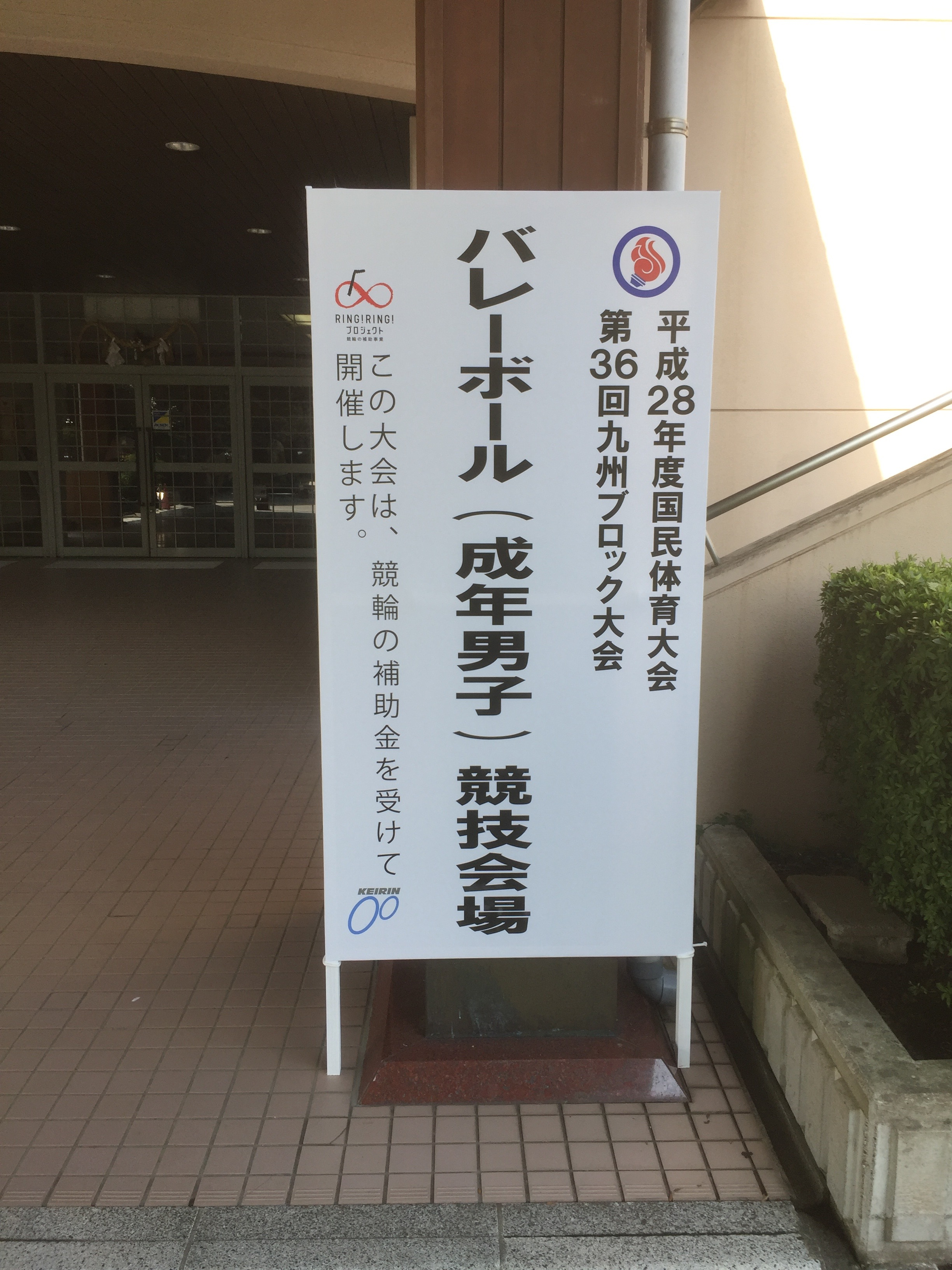 国体 九州ブロック 成年男子見に行ってきました。