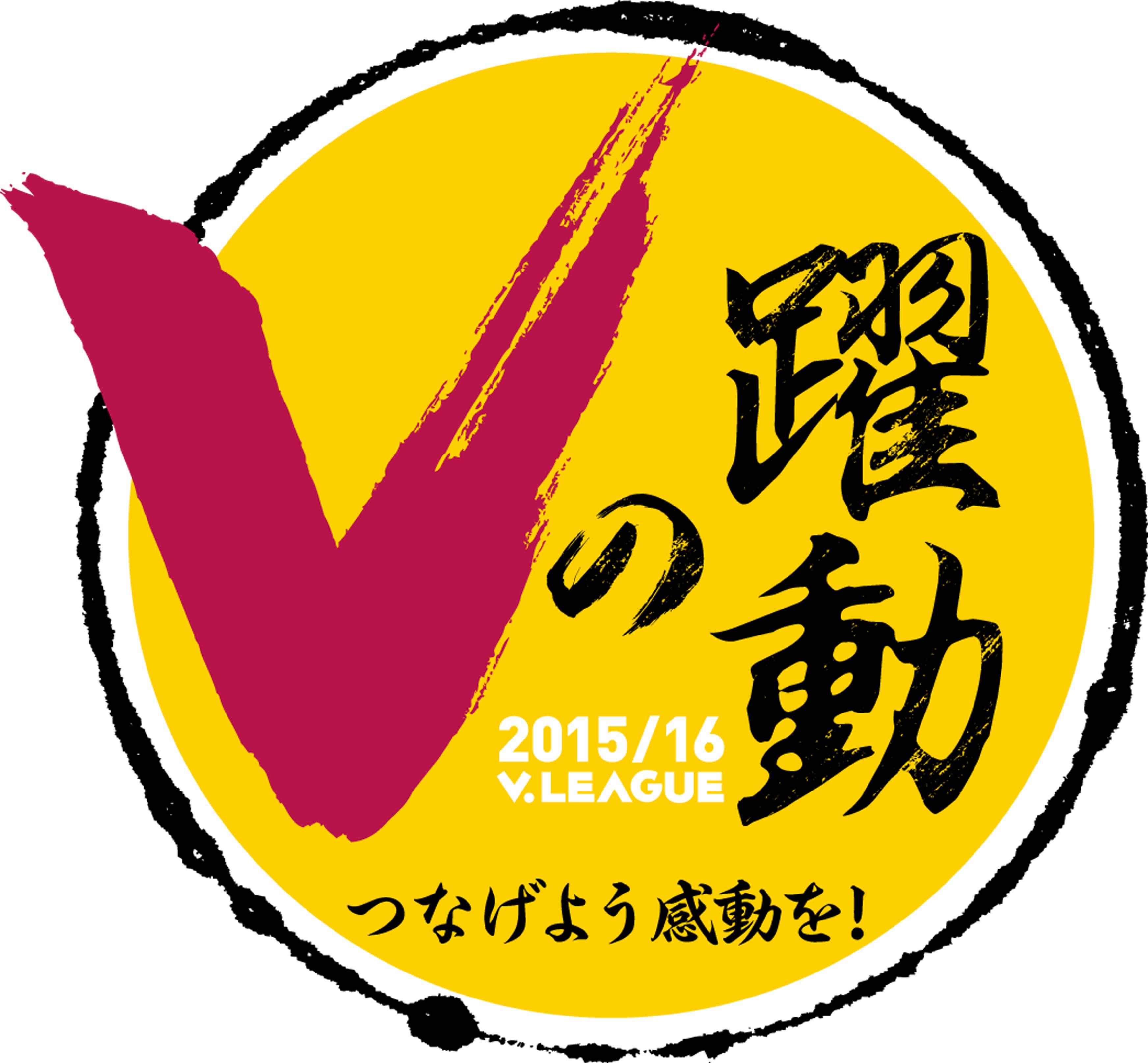日本バレーに注目!遂にプロ化! 「スーパーリーグ構想」を発表