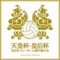 天皇/皇后杯都道府県ラウンド 高校優勝チーム紹介