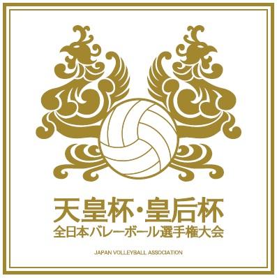 平成28年度 天皇杯・皇后杯(バレーボール) ファイナルラウンド出場チーム