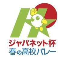 【決定】2017年 第69回全日本高等学校バレーボール選手権大会(春高バレー) 出場校