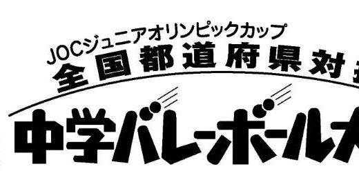 第30回全国都道府県対抗中学バレーボール大会(JOC) 男子最終日試合結果
