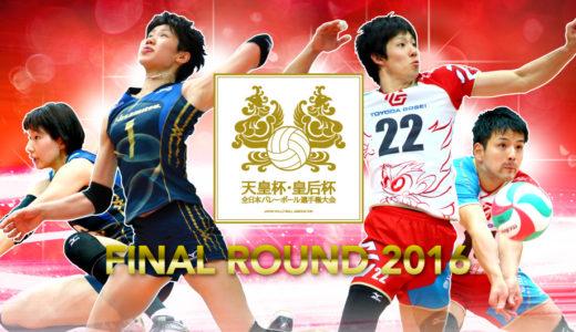 平成28年度 天皇杯・皇后杯(バレーボール) ファイナルラウンド最終日(男女決勝)試合結果