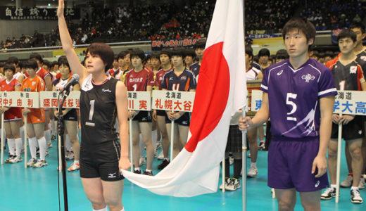 【春高バレー】第69回全日本バレーボール高等学校選手権大会 女子1回戦試合結果