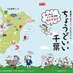 2017年 千葉県高等学校新人バレーボール大会試合結果