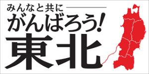 【試合結果速報】第6回東北高等学校新人バレーボール選手権大会