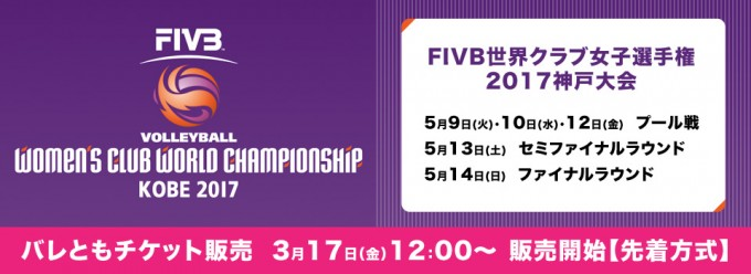 【チケット販売&開催概要】FIVB世界クラブ女子選手権2017神戸大会(女子世界クラブ2017)