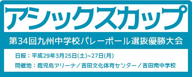 【2017アシックスカップ結果】第34回九州中学校バレーボール選抜優勝大会 1日目