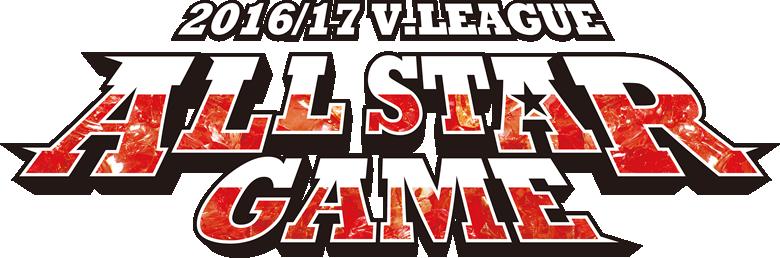 【ファン投票結果&最終メンバー決定】2016/17 Vリーグ ALL STAR GAME開催概要