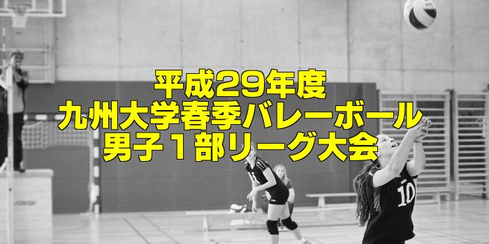 【試合結果速報】平成29年度九州大学春季バレーボール男子1部リーグ大会