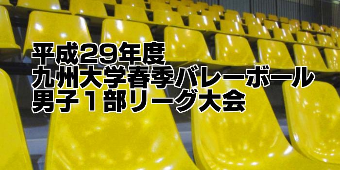 【もうすぐ始まります】平成29年度九州大学春季バレーボール男子1部リーグ大会開催要項