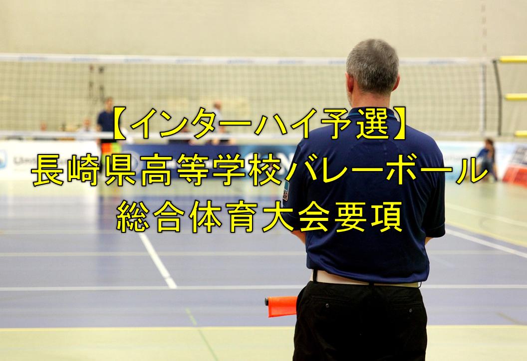 【組合せ決定】2017長崎県高校総体バレーボール(インターハイ) 実施要項