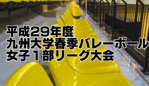 【もうすぐ始まります】平成29年度九州大学春季バレーボール女子1部リーグ大会開催要項
