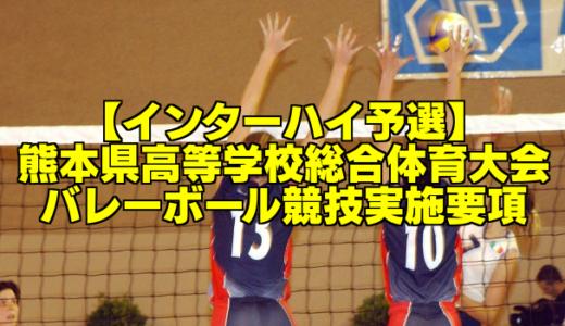 【組合せ決定】2017熊本県高校総体バレーボール(インターハイ) 実施要項