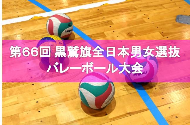 【開催案内・組合せ】第66回 黒鷲旗全日本男女選抜バレーボール大会