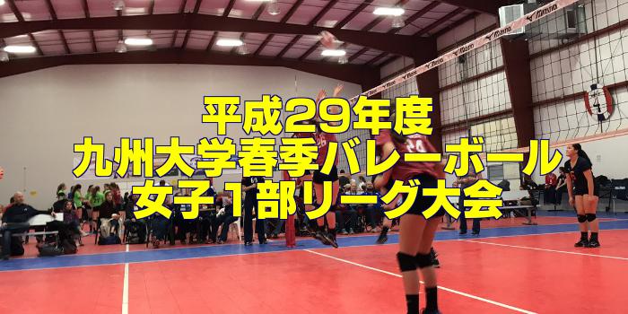 【試合結果速報】平成29年度九州大学春季バレーボール女子1部リーグ大会