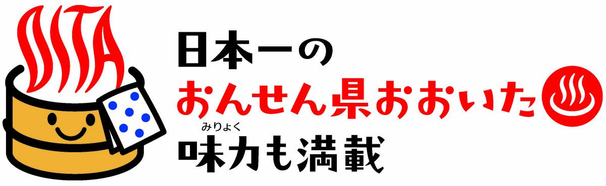 【高校:組合せ決まりました!】第62回全九州バレーボール選手権大会 大分県予選大会概要
