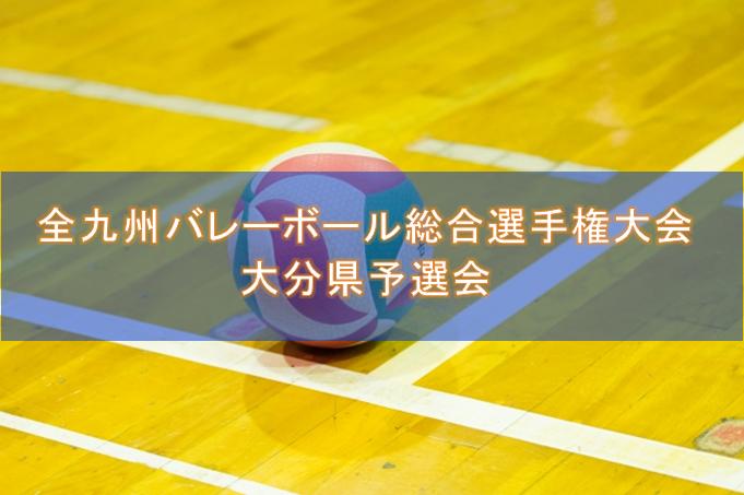 【一般県予選結果】第62回全九州バレーボール総合選手権大会 大分県予選会