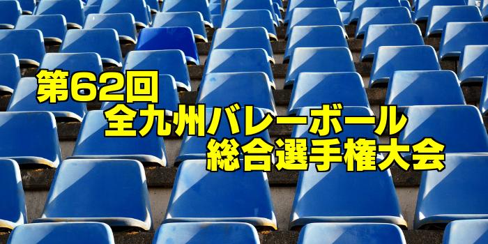 【組合せ決定】第62回全九州バレーボール総合選手権大会