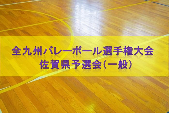 【一般県予選結果】第62回全九州バレーボール総合選手権大会 佐賀県予選会