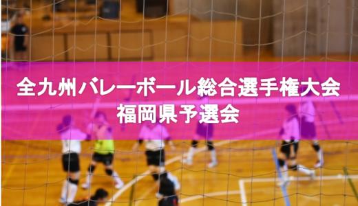 【一般県予選結果】第62回全九州バレーボール総合選手権大会 福岡県予選会