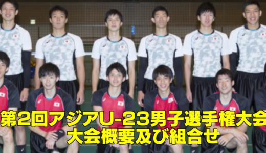 第2回アジアU-23男子選手権大会 大会概要及び組合せ