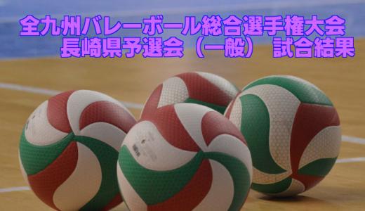 【一般県予選結果】第62回全九州バレーボール総合選手権大会 長崎県予選会