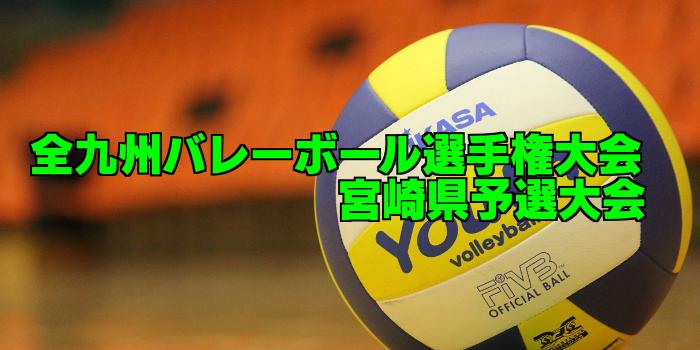 【高校:試合結果速報】第62回全九州バレーボール選手権大会 宮崎県予選大会