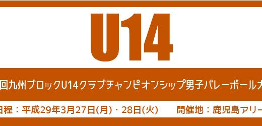 【試合結果】第7回九州ブロックU14クラブチャンピオンシップ男子バレーボール大会