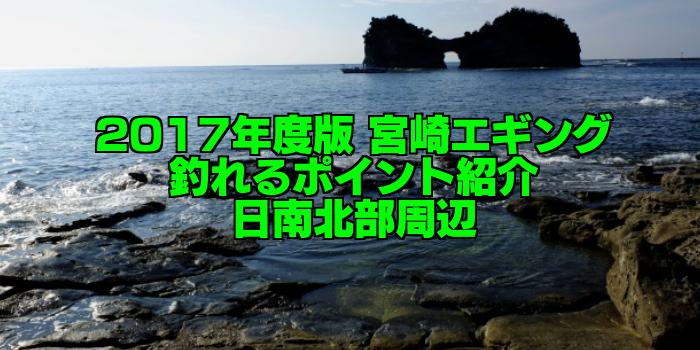 【知らなきゃ損する!】永久保存版 宮崎エギング 釣れるポイント紹介 日南北部周辺