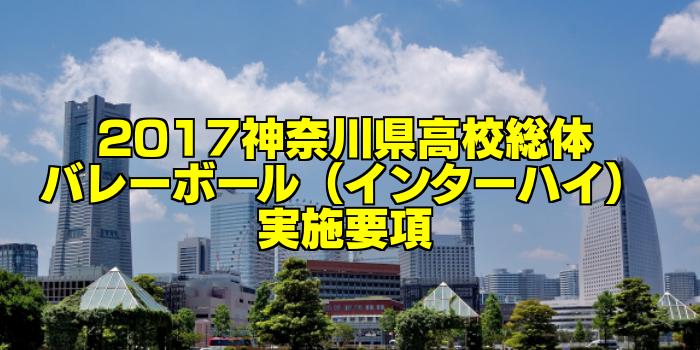 【組合せ決定】2017神奈川県高校総体バレーボール(インターハイ) 実施要項