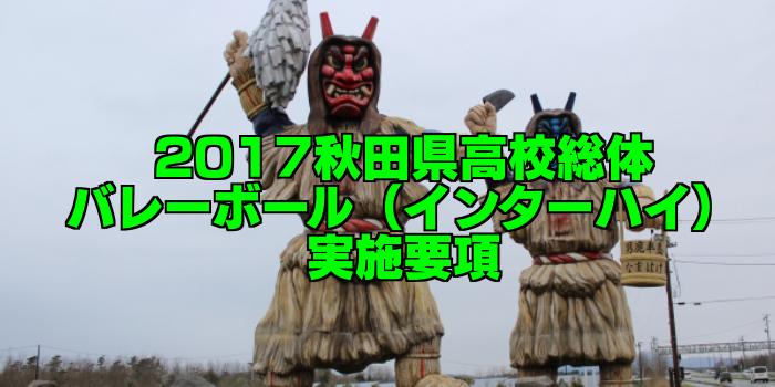 【組合せ決定】2017秋田県高校総体バレーボール(インターハイ) 実施要項