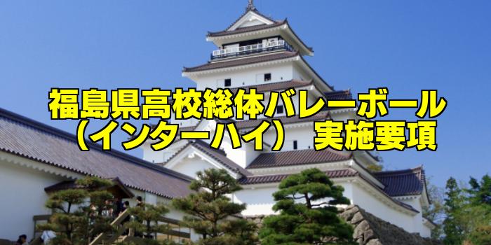 【組合せ決定】2017福島県高校総体バレーボール(インターハイ) 実施要項