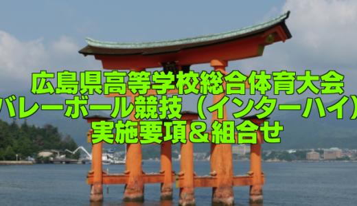 【組合せ決定】2017広島県高校総体バレーボール(インターハイ) 実施要項