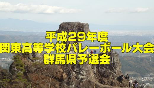 【試合結果】平成29年度 関東高等学校男女バレーボール大会 群馬県予選会