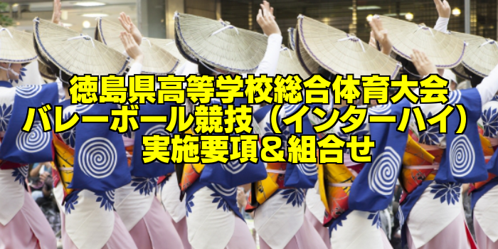 【組合せ決定】2017徳島県高校総体バレーボール(インターハイ) 実施要項