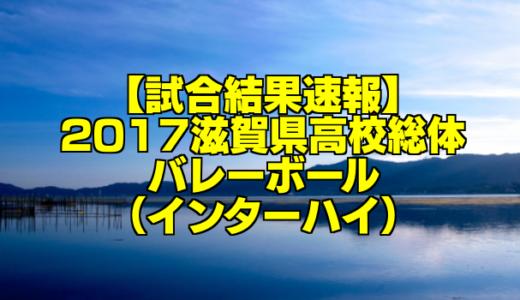 【試合結果速報】2017滋賀県高校総体バレーボール(インターハイ)