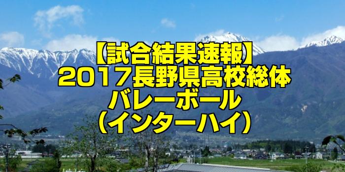 【試合結果速報】2017長野県高校総体バレーボール(インターハイ)