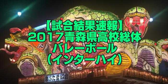 【試合結果速報】2017青森県高校総体バレーボール(インターハイ)