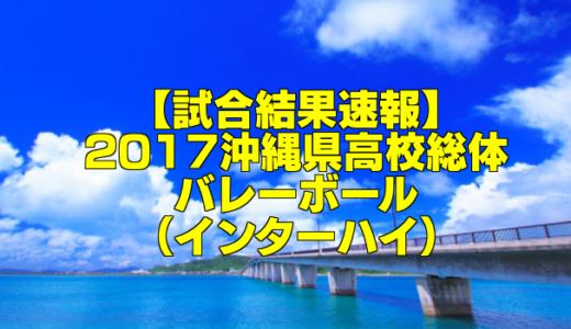 【試合結果速報】2017沖縄県高校総体バレーボール(インターハイ)