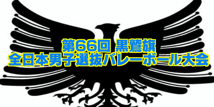【男子優勝はJTサンダーズ】第66回 黒鷲旗全日本男子選抜バレーボール大会
