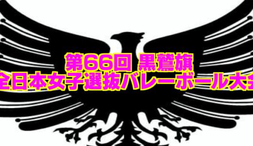 【女子優勝はデンソーエアリービーズ!】第66回 黒鷲旗全日本女子選抜バレーボール大会