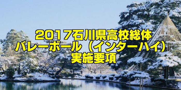 【組合せ決定】2017石川県高校総体バレーボール(インターハイ) 実施要項