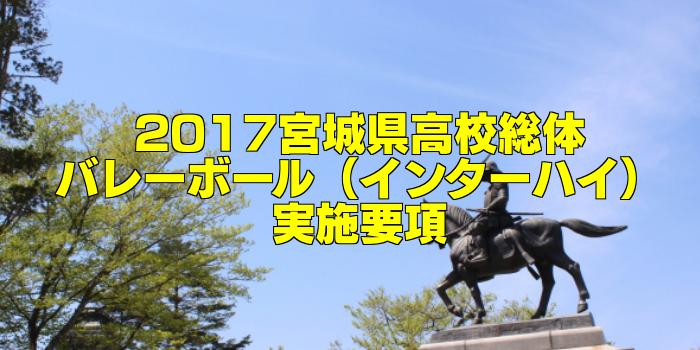 【組合せ決定】2017宮城県高校総体バレーボール(インターハイ) 実施要項