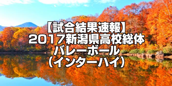 【試合結果速報】2017新潟県高校総体バレーボール(インターハイ)