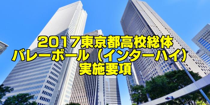 【組合せ決定】2017東京都高校総体バレーボール(インターハイ) 実施要項