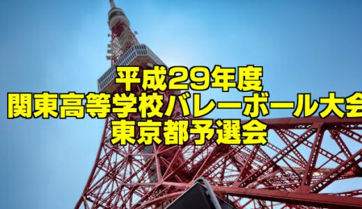 【試合結果】平成29年度 関東高等学校男女バレーボール大会 東京都予選会