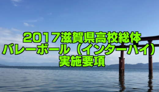 【組合せ決定】2017滋賀県高校総体バレーボール(インターハイ) 実施要項