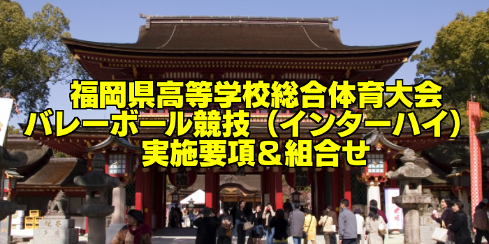 【組合せ決定】2017福岡県高校総体バレーボール(インターハイ) 実施要項